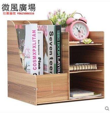 創意木質桌面收納盒 辦公書架文件 資料架夾 a4 收納架大號FA01779