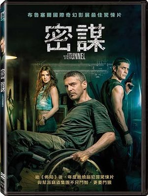 合友唱片 面交 自取 密謀 At the End of the Tunnel DVD