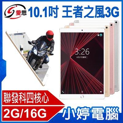 【小婷電腦*平板】全新 IS愛思 王者之風3G 10.1吋平板電腦 聯發科四核心 2G/16G IPS面板 安卓6.0