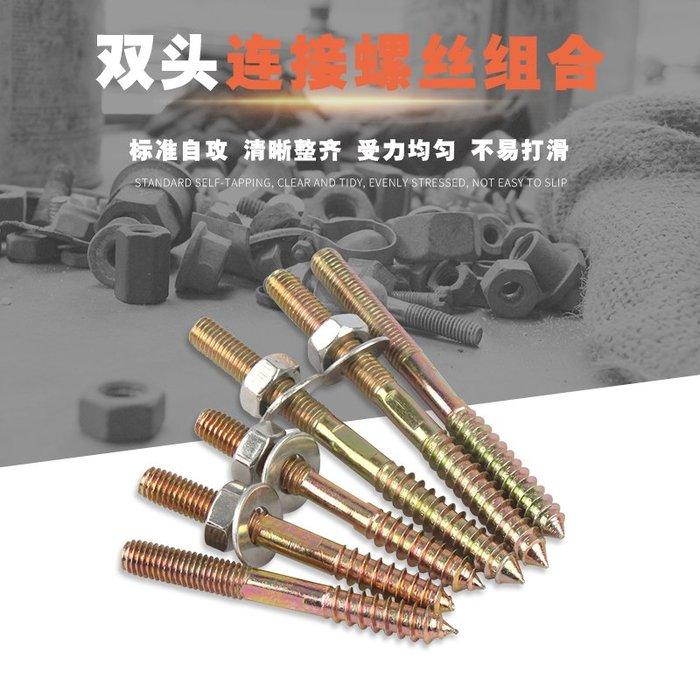 奇奇店-雙頭牙螺絲螺栓螺母套裝 家用家具連接件 自攻螺絲釘 螺桿絲桿 M8(規格不同價格不同喔)