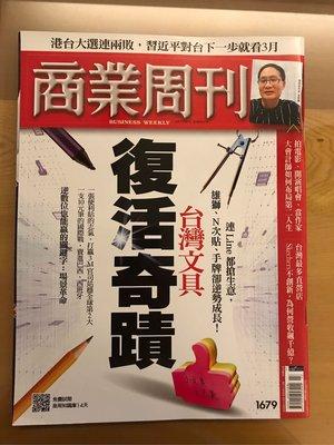 二手書 商周 商業周刊1679期 2020/1/20-26 台灣文具 復活奇蹟