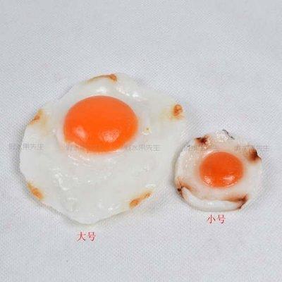 [MOLD-D082]食品模型 仿真水果蔬菜飯店擺設裝飾品 仿真雞蛋煎蛋 荷包蛋