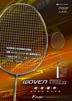 《晴明羽球福利社》[woven系列]fleet woven 1000 VI超高剛性攻擊拍《經典再現》