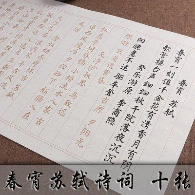 【AMAS】-小楷臨摹文房四寶半生熟宣紙論語詩詞毛筆書法柳體小楷描紅字帖