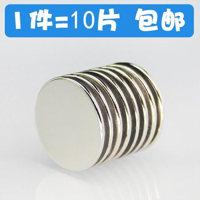 極有家強力磁鐵直徑30x厚度2mm廣告強磁鐵吸鐵石釹鐵硼磁鐵強力磁鐵磁鋼#磁鐵#掛鉤#吸鐵石#圓形方形