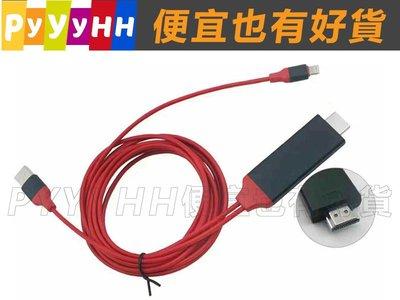 蘋果手機iPhone iPad Lightning轉HDMI線  鏈接電視   顯示器    無需設置   即插即用