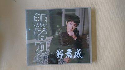 【鳳姐嚴選二手唱片】鄭君威 無情刀 CD+DVD 全新未拆 金元寶