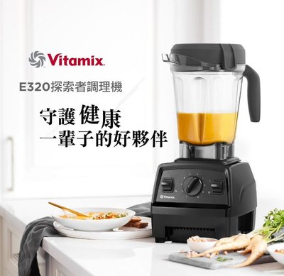 【美國Vitamix】新機E320 探索者調理機2.0L 果汁機(另贈原廠1.4L容杯)來電訂購現折2000