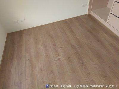 ❤♥《愛格地板》EGGER超耐磨木地板,「我最便宜」,「EPL081北方棕橡」,「現場完工照片」08109