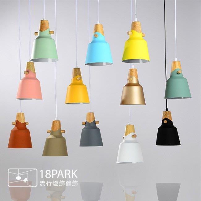 【18Park 】繽紛木意 Wooden chandelier [ 有木吊燈-A款 ]