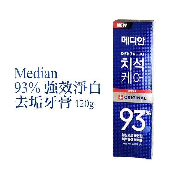 韓國 MEDIAN 93%強效潔淨去垢去漬牙膏 120g【V996053-01 】PQ 美妝