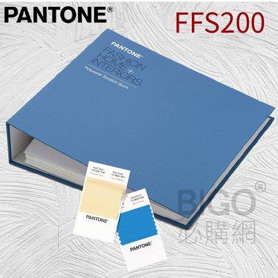 【美國原裝】PANTONE FFS200 聚酯纖維色卡本 203色 纖維色彩 色卡 色票 顏色打樣 色彩配方