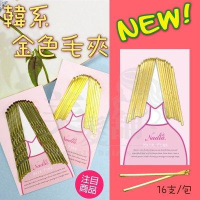 【迎夏LIST】NADIA 韓系金色毛夾/16入 極簡約 復古 個性 歐美 日韓流行髮夾 一字夾 →來變美