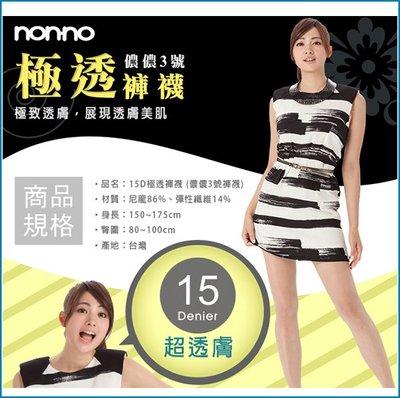 【ZENPU】儂儂3號 15D極透褲襪 透透透、極透柔膚超美肌 日本進口原料、15丹尼超纖細設計/台灣製/顯瘦