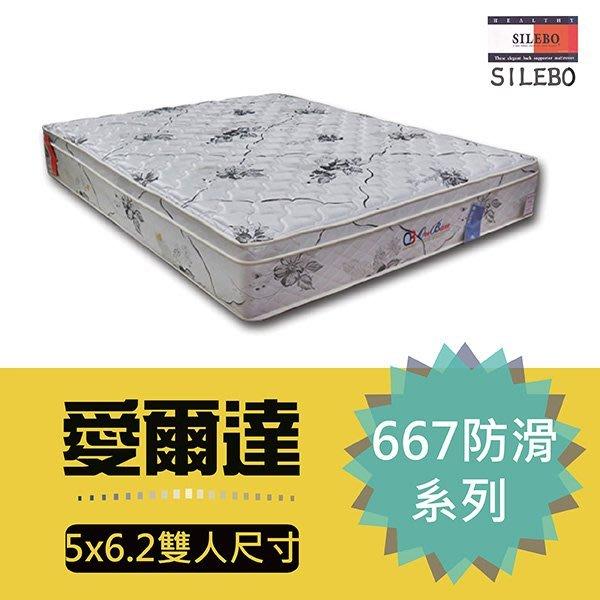 【斯麗寶床墊工廠】雙人加大(6尺).愛爾達.防滑獨立筒床墊