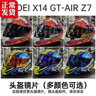 SHOEI X14 Z7 摩托車賽車頭盔鏡片配件電鍍金銀藍綠紫幻彩片黑片