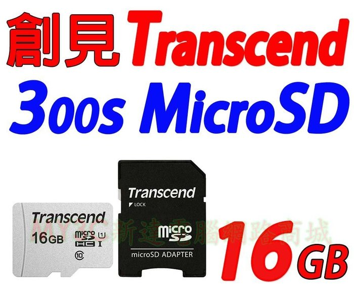創見 記憶卡 16G Micro SD 16GB U1 300S 另有 威剛 SanDisk 64G 32G 128G