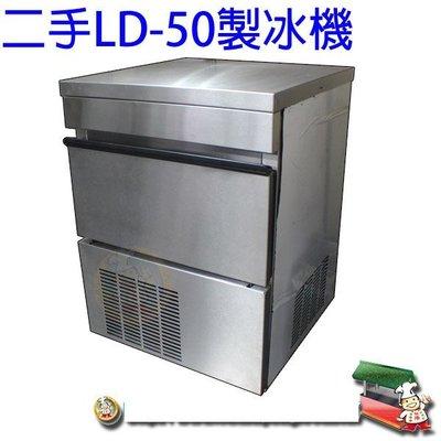 華昌 二手台灣力頓製冰機LD-50製冰機-方形冰/方塊冰/50磅製冰機/氣冷 /110V /氣冷/餐飲設備/營業用