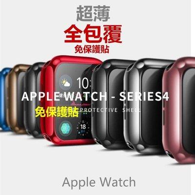 Apple watch 全包電鍍TPU 4 5代 螢幕包覆 保護殼  超薄隱形保護套 Iwatch 清水套 矽膠套 軟殼