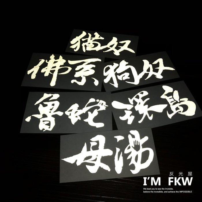【反光屋FKW】貓奴狗奴佛系環島母湯魯蛇 3M工程級材料製作 簍空無底 防水耐曬 個性化貼紙 汽車機車車貼