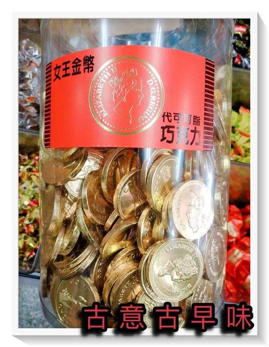 古意古早味 女王金幣巧克力 (3000公克/罐/約450個) 懷舊零食 金幣巧克力 美金 代可可脂 糖果