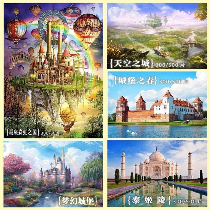 福福百貨~拼圖天空之城紙質拼圖300片/500片夢幻城堡風景拼圖益智玩具~城堡系列