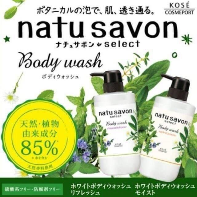 日本kose 天然植萃保濕淨白/清新淨白 ~沐浴乳