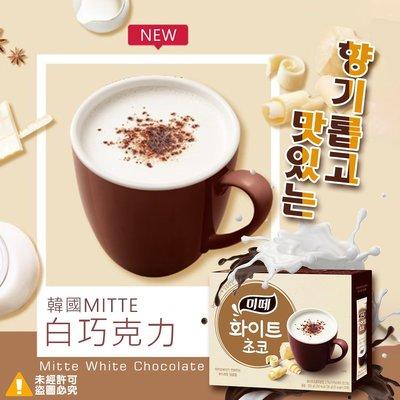 【喬大海鮮屋】 韓國MITTE-白巧克力沖泡飲 30g*10入