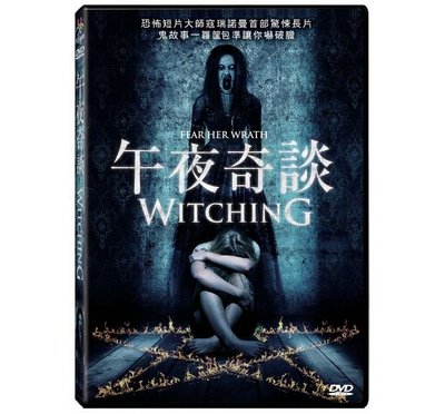 合友唱片 面交 自取 午夜奇談 DVD The Witching DVD