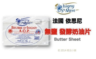 【橙品手作】法國 依思尼 ISIGNY AOP無鹽發酵奶油片 1.0公斤 (原裝)【烘焙材料】