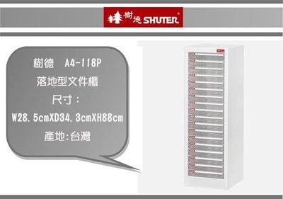 (即急集) 全館999免運 A4-118P 落地型文件櫃/資料櫃28.5cmX深34.3cmX高88cm.