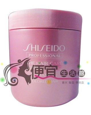 便宜生活館【深層護髮】SHISEIDO 資生堂  靚光護色髮膜  680g  修護染後髮 免運