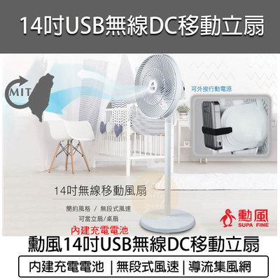 免運公司貨 附發票 勳風 14吋 USB充電式行動 DC直流 電風扇 HF-B22U 內建充電電池 電扇 立扇