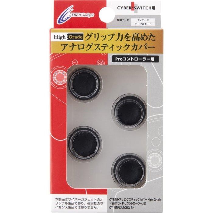 日本原裝進口 Cyber 牌 Switch 主機的 PRO 款手把用類比墊套 一組四顆裝(不拆賣)