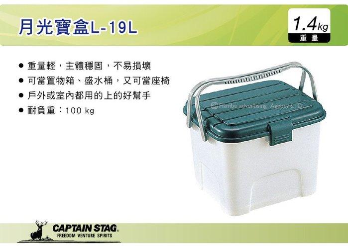   MyRack   日本CAPTAIN STAG 月光寶盒L-19L RV桶 收納箱 多功能置物桶 M-1966