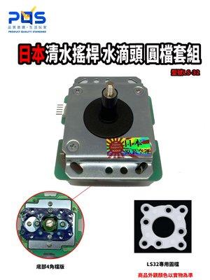 凱迪特 KDIT 日本清水搖桿LS-32 水滴頭 圓檔套組 台南PQS