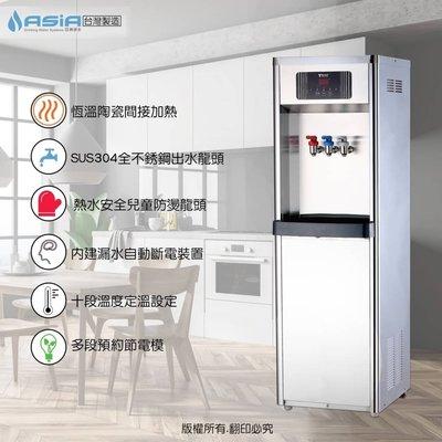 【亞洲淨水】豪昱A1-3 冰冷熱 立地式飲水機【含6道純水機 免費安裝 免運費】