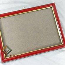 台灣製 台灣製造 全新 實木 木質 A4 獎狀框 聘書框 感謝狀 證照框 證書框 紅木色 訂製 可客製