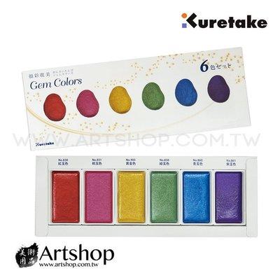 【Artshop美術用品】日本 Kuretake 吳竹 顏彩耽美 塊狀國畫顏料 (寳石系列) 6色