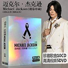 高鳴音像 dvd碟片演唱會汽車載光碟 經典英文歌曲 邁克爾傑克遜cd唱片正版