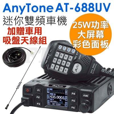 《實體店面》【贈車用吸盤組】AnyTone AT-688UV 25W 迷你車機 AT688 彩色螢幕 雙頻 螢幕翻轉