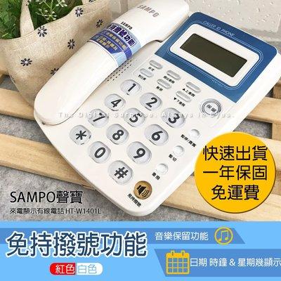 保固一年【聲寶】HT W1401L 白色&紅色 可重撥 暫停 暫切 音樂保留 貴賓功能 傳統市室內電話家用電話有線電話