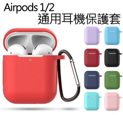 iPhone 耳機保護套 蘋果 Airpods 1 2 矽膠保護套 矽膠防摔 保護套 含掛勾 耳機套 素色