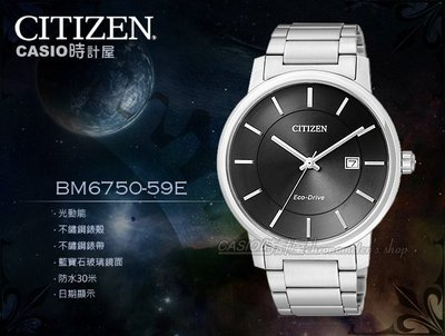 CASIO 時計屋 CITIZEN 星辰 BM6750-59E 光動能不鏽鋼 藍寶石玻璃 男錶 全新 保固一年 開發票