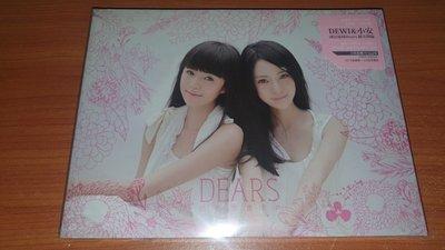DEARS(簡廷芮/Dewi X 安婕希/小安) 同名寫真EP 全新未拆
