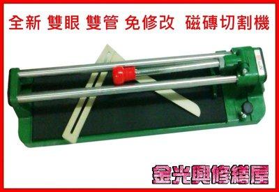 金光興修繕屋~台灣製*雙眼 740mm雙管免修改磁磚切割器*雙管切台*磁磚切台