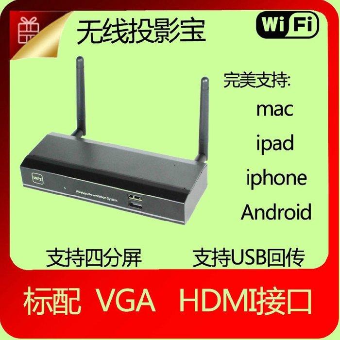 5Cgo【權宇】凱思特WPS/WGA-320無線VGA HDMI視頻傳輸器 會議四分畫面投影機影音同步收發含稅會員扣5%