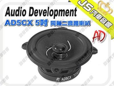勁聲影音科技 Audio Development【AD】AD5CX 5吋 同軸二音路喇叭