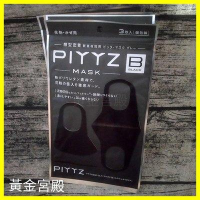 防霾立體口罩 可水洗重複使用 款式隨機 明星口罩 1包3入 黑色 聚胺脂 空氣汙染 空氣品質 霾害 霧霾 PM2.5