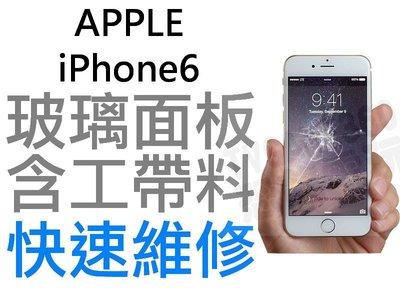 APPLE iPhone6 4.7吋 玻璃面板 i6 螢幕破裂現場維修 專業蘋果手機維修【台中恐龍維修中心】